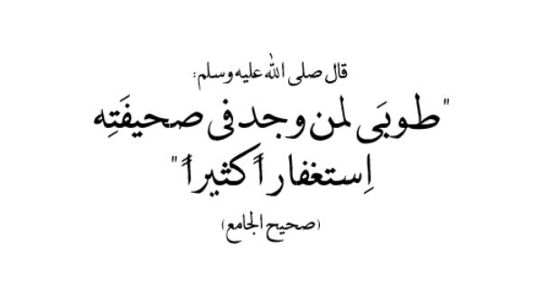 The Prophet Sallallahu Alayhi Wa Sallam Said Blessed Is He Who Finds In His Book On The Day Of Judgement Much Istighfar Words Arabic Calligraphy Sayings
