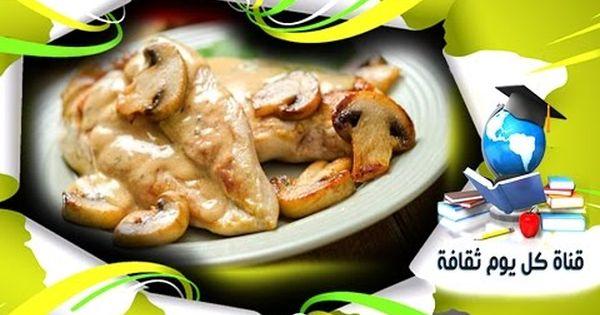 طريقة عمل بيكاتا الدجاج بصلصة الليمون طريقة عمل البيكاتا طبخة سهلة بيكاتا الفراخ