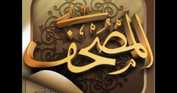 المعوذات بصوت مميز ورائع مكررة 7 مرات Almuauzat Coranالمعوذات بصوت مميز ورائع مكررة 7 مرات Almuauzat Coran Islam Tajwid Quran T Koran Quran Free Apps