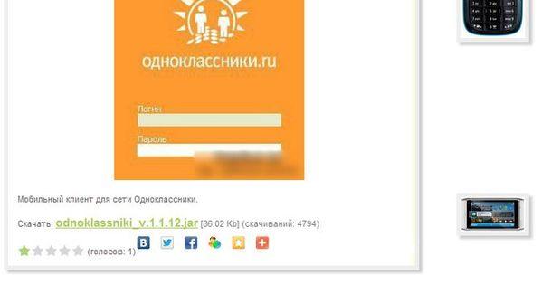 Skachat Prilozhenie Odnoklassniki Dlya Telefona Telefon Smartfon