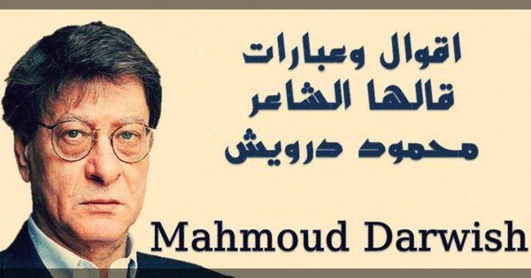 اقوال وعبارات قالها الشاعر محمود درويش Mahmoud Darwish حكم و أقوال Home Decor Decals Decor