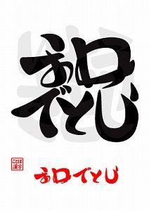 祝おめでとう ワードアート 文字 アート 書道 イラスト
