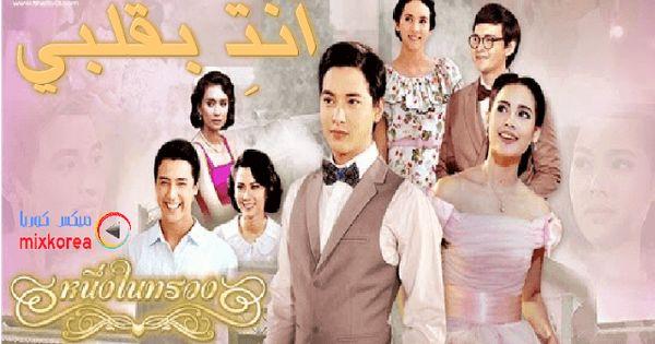 مسلسل Neung Nai Suang أنت بقلبي الحلقة 12 والأخيرة Movie Posters Movies Urassaya Sperbund