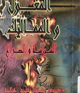 سياسة المغول الإيلخانيين تجاه دولة المماليك في مصر والشام صبحى محمد Pdf Neon Signs Movie Posters Poster