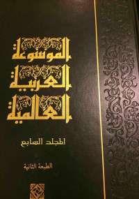 تحميل كتاب الموسوعة العربية العالمية المجلد السابع Pdf مجانا ل مجموعة مؤلفين كتب Pdf Free Books Download Download Books Books