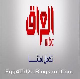 قناة ام بي سي العراق بث مباشر Mbc Iraq Live In 2021 Iraq Save Gaming Logos