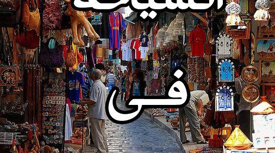 السياحة في تونس Cool Places To Visit Places To Visit Places
