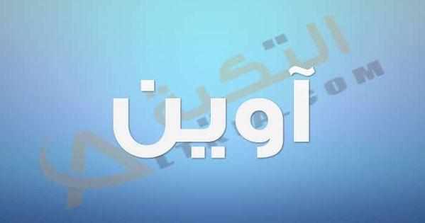 معنى اسم آوين هو من اكثر الأسماء جمالا فعندما تعلم كل أم أنها تحمل مولود بداخلها تبدأ عملية البحث عن اسم يكون مناس Company Logo Vimeo Logo Nintendo Wii Logo