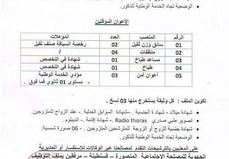 إعلان توظيف لأعوان شبه عسكريين بالمديرية الجهوية للمصلحة الإجتماعية بقسنطينية جويلية 2019 Thorax Radio Olia