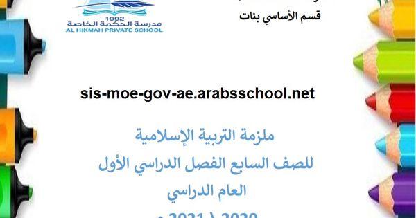 ملزمة مراجعة في مادة التربية الاسلامية للصف السابع من الفصل الدراسي الاول من العام الدراسي 2020 2021 ممدرسة الحكمة الخاصة Seventh Grade Private School School
