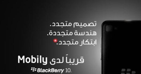 بلاك بير 10 في السعودية منتصف فبراير Spacetel Net Blackberry 10 Phone Samsung Galaxy Phone