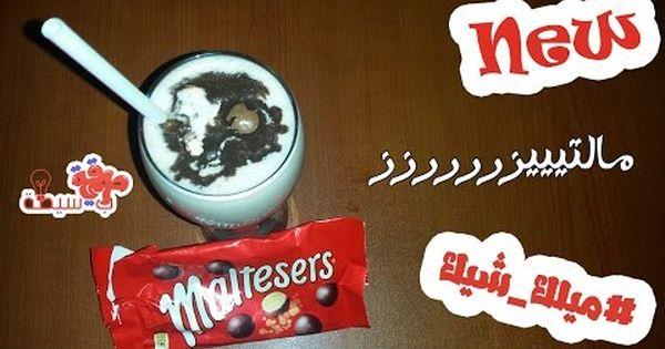 شوكولاتة مالتيزرز