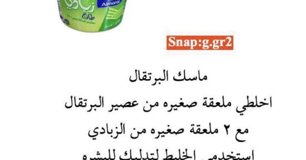 Pin By Nawzat On Masks And Care Natural Mask Body Skin Care Beauty Care