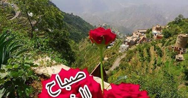 صباحكوووووم مناظر من بلاد الطعام اليمن ريمة انت لا تعرف اليمن Yemen Beladat3am Arabian Peninsula Arabians Peninsula