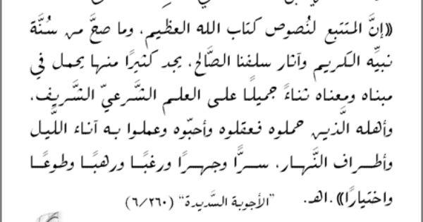 فضل العلم الشرعي زيد المدخلي Quotes Math Arabic