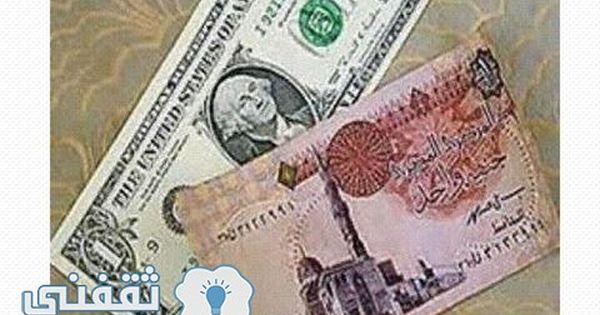 سعر الدولار اليوم في السوق السوداء والبنوك المصرية كما تم رصدها في بنك مصر والبنك الأهلي والبنك العربي الأفريقي وغيرها من ا Money Us Dollars Personalized Items