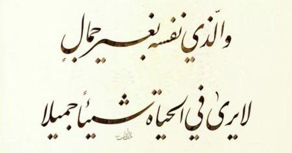 مختارات شعرية بالخط الفارسي ملتقى أهل اللغة لعلوم اللغة العربية Islamic Calligraphy Islamic Calligraphy Painting Arabic Calligraphy Design