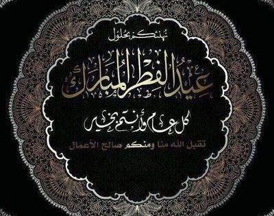 Pin By Rana Rana On رمضان الخير Eid Cards Chalkboard Quote Art Eid Mubarak Greetings