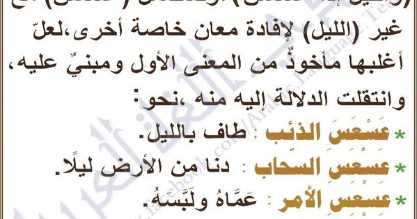 Pin By Abdulrahman Alghamdi On فوائد لغوي ة Beautiful Arabic Words Arabic Language Arabic Words