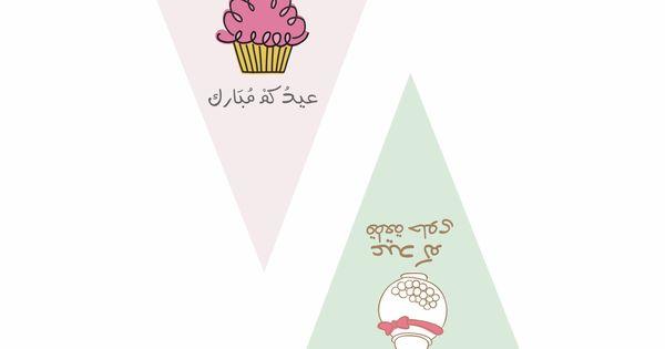 Pin By Nushee 90 On Eid Eid Mubarak Stickers Eid Crafts Eid Stickers