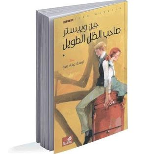 رواية صاحب الظل الطويل In 2020 Book Cover Books Blog Posts