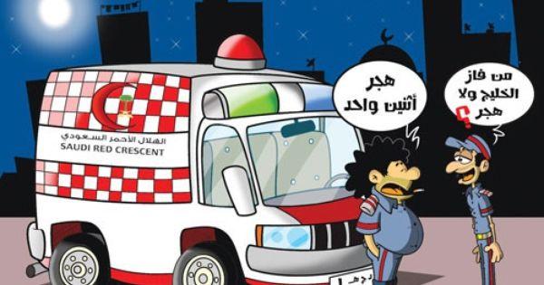 كاريكاتير صحيفة مكة السعودية يوم الأربعاء 1 أكتوب 2014 Mickey Mouse Disney Characters Character