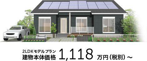 38坪 4ldk 平屋住宅 モデルハウス 熊本市南区城南町 適正な住宅価格