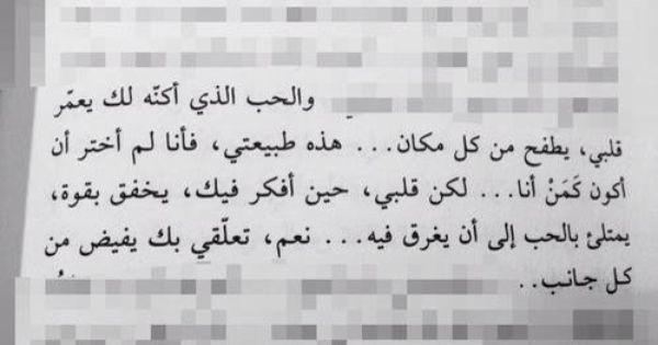 لم أختر Words Arabic Words Quotations