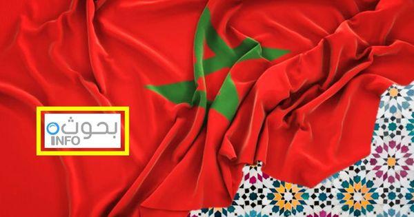 بحث حول الحضارة المغربية