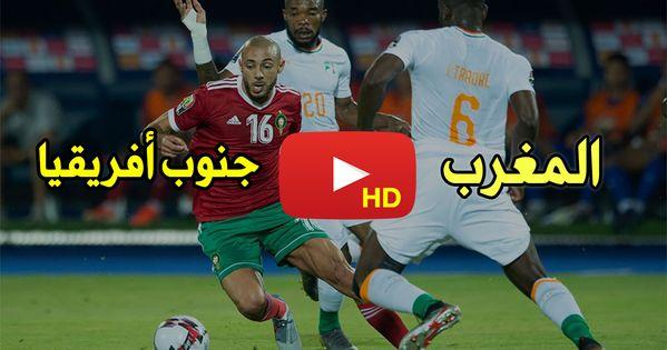 المغرب وجنوب افريقيا بث مباشر Baseball Cards Sports Jersey Africa