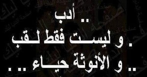 صور مكتوب عليها كلام عتاب Arabic Love Quotes Life Quotes Arabic Quotes