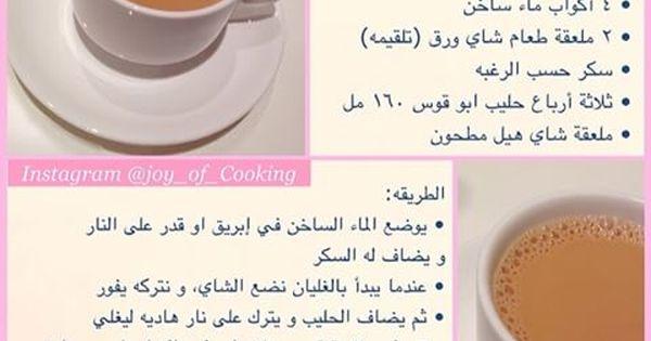 هيفاء الرياض Joy Of Cooking Instagram Photos And Videos Joy Of Cooking Cooking Healthy Drinks