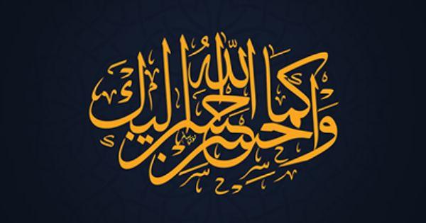 Check Out New Work On My Behance Portfolio مخطوطة وأحسن كما أحسن الله إليك Http Be Net Gallery 35360085 Verses About Kindness Quran Verses Typography