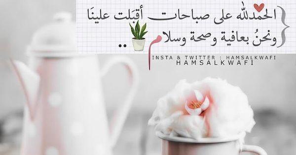آل ل ہم ل گ آل ح مد گمآ ي ن ب غي ل ج ل آل ۆج ہگـ ۆعظ ي م سل ط آن گـ Beautiful Morning Messages Good Morning Gif Morning Messages