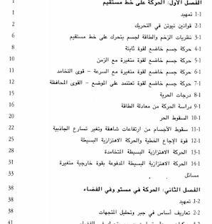 تحميل كتاب الميكانيكا التقليدية Pdf برابط مباشر تأليف محمد قصيرون ميرزا Math Science Math Equations