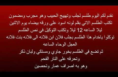 طلسم لجلب وتهييج الحبيب ناري مجرب وسريع النتيجه هديه من الشيخ الروحاني احمد العراقي 07716212611 Youtube Arabic Calligraphy Calligraphy