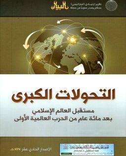 تحميل وقراءة كتاب التحولات الكبرى مستقبل العالم الإسلامي بعد مائة عام من الحرب العالمية الأولى التقرير الإستراتيجي الحادي عشر تأليف مجلة البيان Pdf مجانا