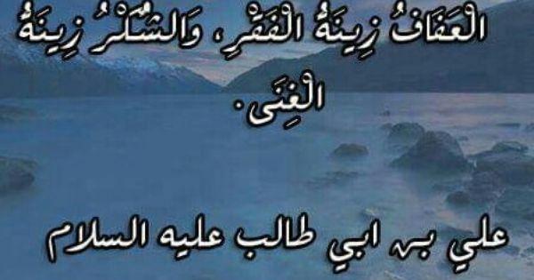 نشكر الله اذ غنانا بك سيدي Arabic Calligraphy Calligraphy