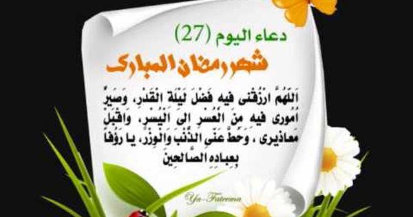 صباح الخير صباحكم مبارك دعاء السابع والعشرون من شهر رمضان المبارك اللهم تقبل منا واياكم صالح الاعمال Ramadan Lettering Tableware
