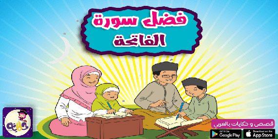 قصص اطفال اسلامية اقرأ قصة فضل سورة الفاتحة بالصور و قصص دينية للاطفال مكتوبة وأكثر من 300 قصة عربية بتطبيق حكايات بالع Soccer Online Kids Fictional Characters