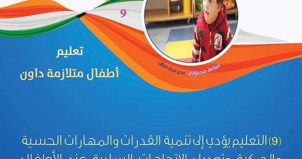 تعليم اطفال متلازمة داون متلازمة داون اسامة مدبولي Downsyndrome Downsyndromeawareness Down Syndrome Osama Madbooly Eid Stickers White Out Tape Tape