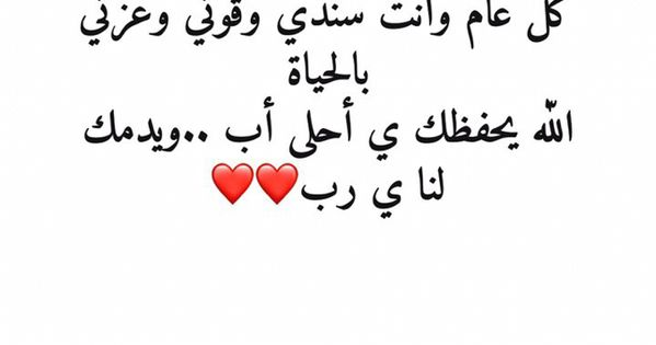 Pin By Aya Ban Ma3rouf On Friendship Love Smile Quotes Dad Quotes Love Quotes Wallpaper