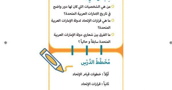 درس يوم من التاريخ مع الاجابات للصف الثالث مادة الدراسات الاجتماعية والتربية الوطنية