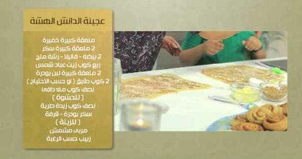 عجينة الدانش الهشة تورتة السينابون حلو وحادق حلقة كاملة Arabic Food Food Recipes