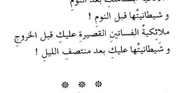 ملائكية ابتسامتك من رواية أحب وكفى لـ محمد السالم Quotes Words Arabic Quotes