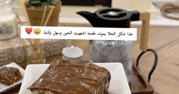 Pin By Hnodss Hnodo On طبخ In 2020 Yummy Food Dessert Food Recipies Dessert Recipes