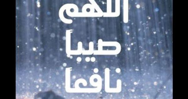 دعاء نزول المطر أدعية نزول المطر Dua Doaa Weather