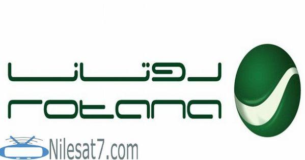 تردد قنوات روتانا Rotana 2020 نايل سات Rotana Rotana Channels اخبار افلام