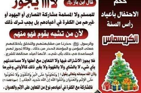 احذروا ليلة رأس السنة الميلادية ليلة الفتنة Christmas Ornaments Holiday Decor Novelty Christmas