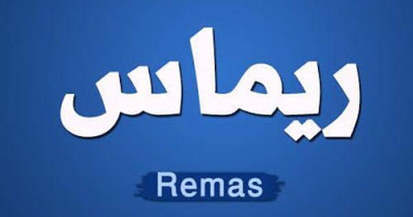 كثرت في مجتمعنا العربي الكثير من الأسماء الغريبة والمجهولة المصدر والتي أثارت الكثير من الجدل حولها حيث أصبح اختيار Company Logo Vimeo Logo Tech Company Logos